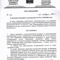 постановление 28 от 30.01.2017