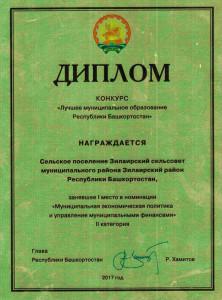 Диплом1