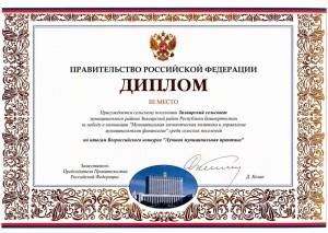 Скан_Диплом0001