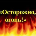 осторожно пожар