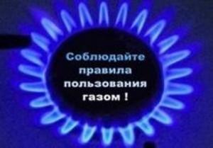 осторожно газ